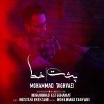 دانلود آهنگ محمد تقوایی به نام پشت خط