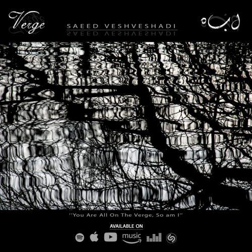 دانلود آلبوم جدید سعید وشوشادی لبه (آستانه)