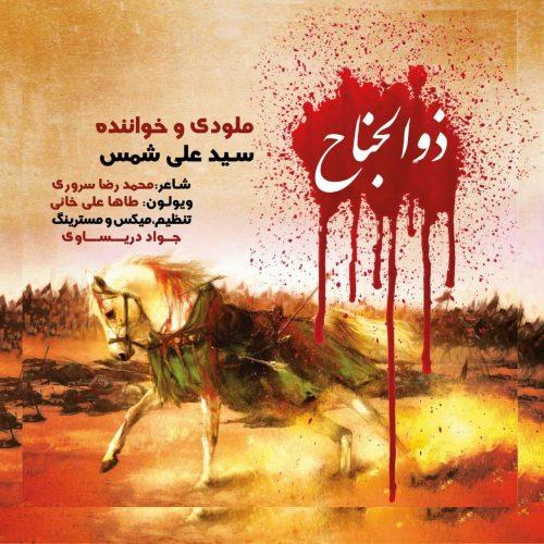 دانلود آهنگ جدید سید علی شمس ذوالجناح
