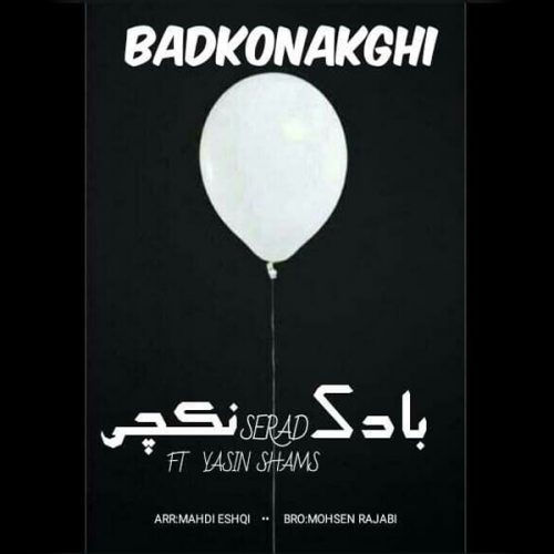 دانلود آهنگ جدید سراد و یاسین شمس بادکنکچی