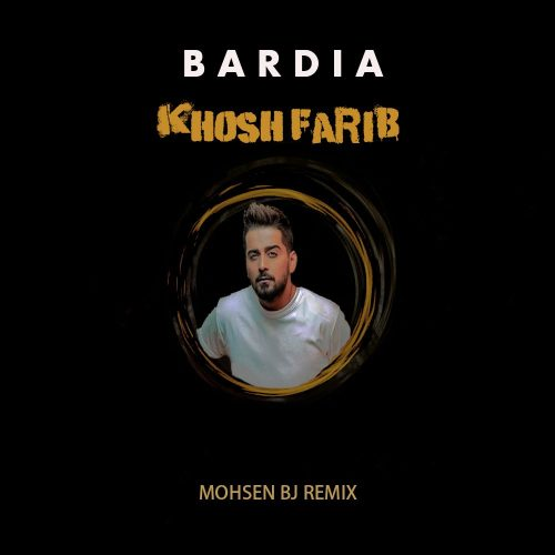 دانلود آهنگ جدید بردیا خوش فریب (ریمیکس محسن BJ)