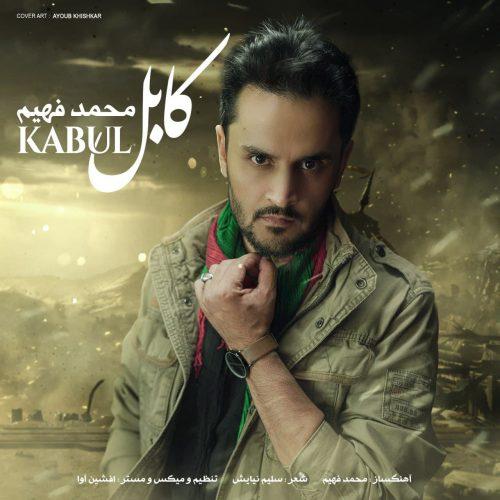 دانلود آهنگ جدید فهیم کابل
