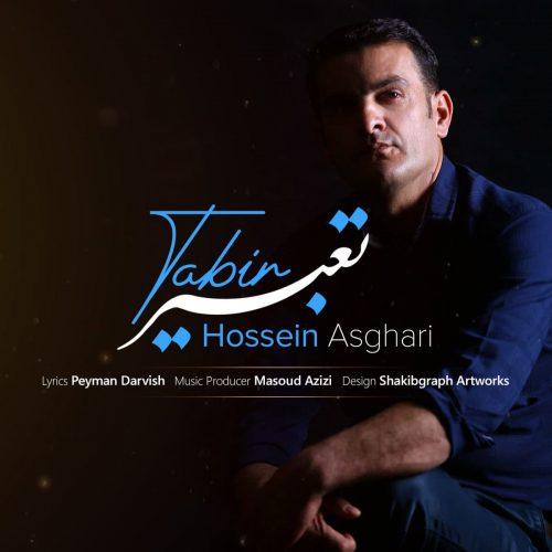 دانلود آهنگ جدید حسین اصغری تعبیر