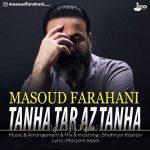 دانلود آهنگ مسعود فراهانی به نام تنها تر از تنها