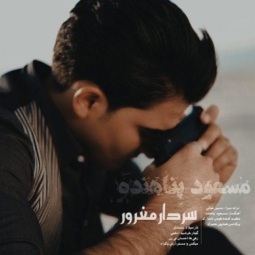 دانلود آهنگ جدید مسعود پناهنده سردار مغرور