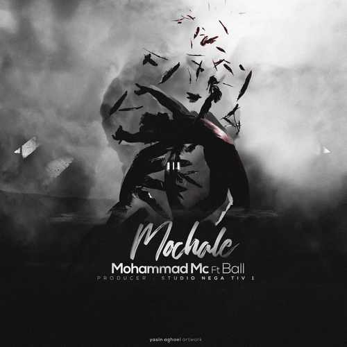 دانلود آهنگ جدید محمد امسی و بال مچاله