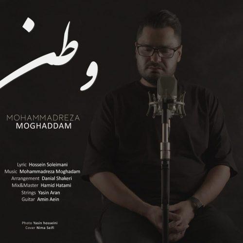 دانلود آهنگ جدید محمدرضا مقدم وطن