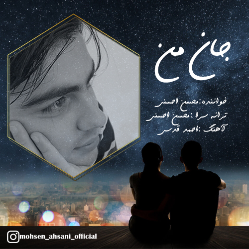 دانلود آهنگ جدید  محسن احسنی جان من