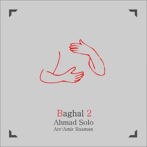 دانلود آهنگ جدید احمد سلو بغل ۲ (ورژن آنپلاگ)