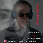 دانلود آهنگ بهمن معروفی به نام روزای دلتنگی
