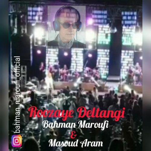دانلود آهنگ جدید بهمن معروفی روزای دلتنگی (ورژن جدید)