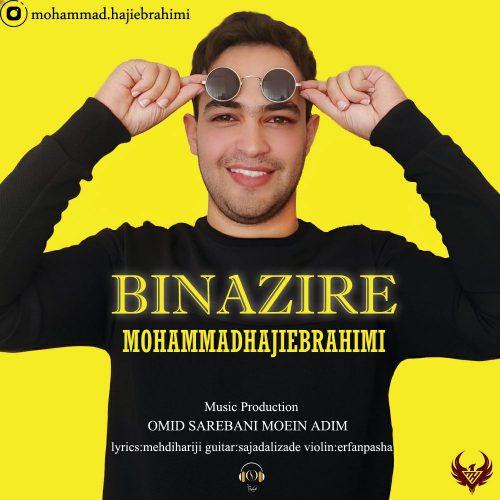 دانلود آهنگ جدید محمد حاجی ابراهیمی بی نظیر