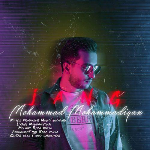 دانلود آهنگ جدید محمد محمدیان جنگ